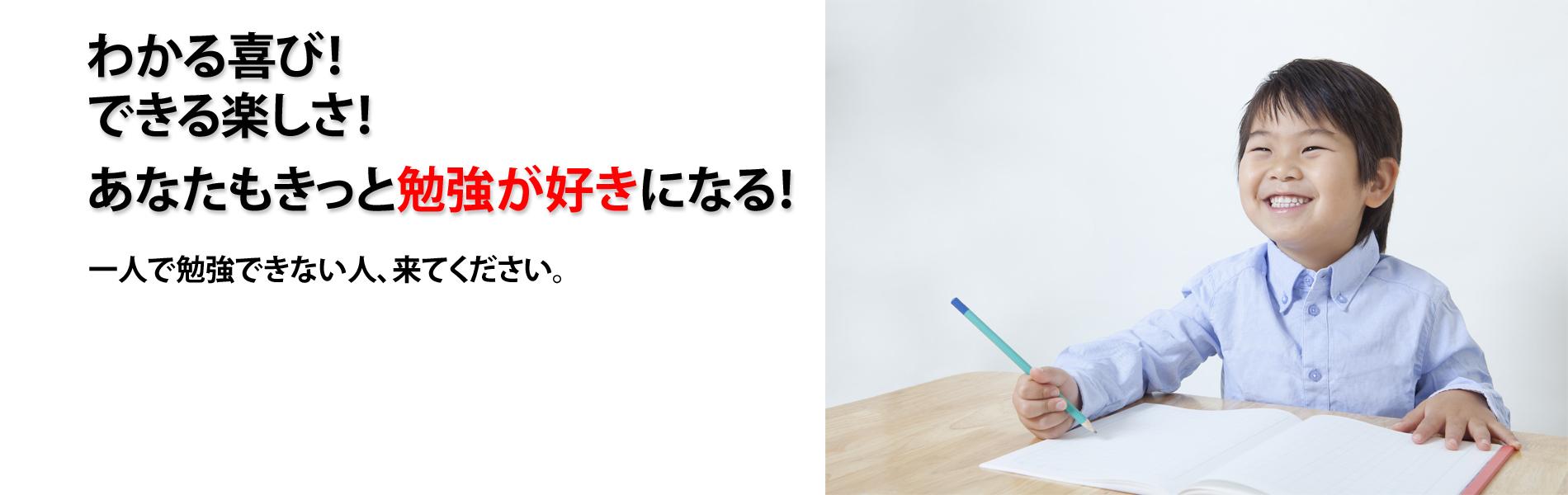 わかる喜び!できる楽しさ!あなたもきっと勉強が好きになる!