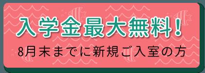 入学金最大無料!